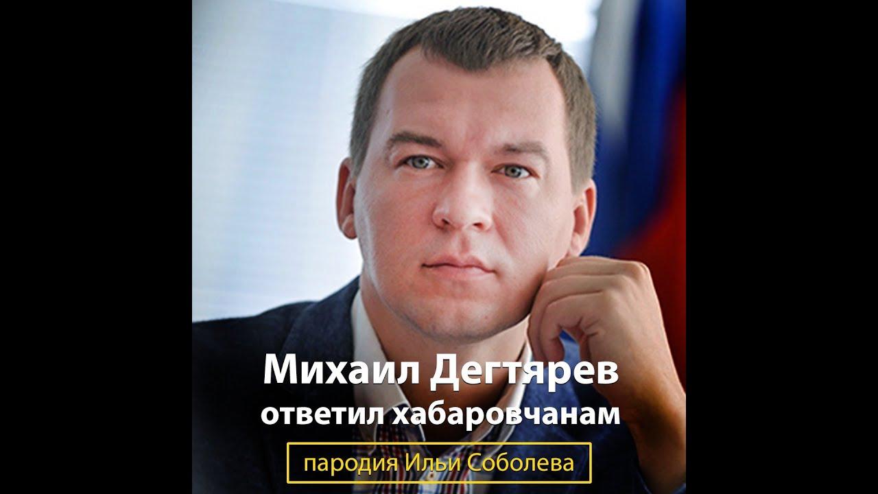 ВРИО Хабаровского края Дектярев. Пародия Илья Соболев.