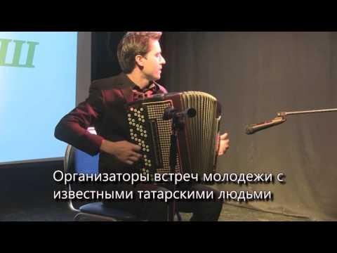 юлдаш знакомства татарские