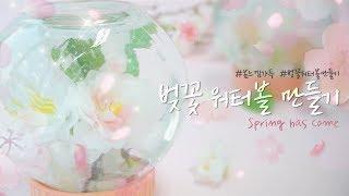[다이소 DIY] 벚꽃 워터볼 만들기