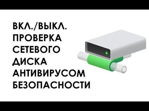 Как включить (отключить) проверку сетевых дисков антивирусом безопасности Windows