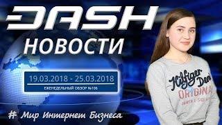 """Dash подала патентные заявки для """"Эволюции"""". Выпуск №106"""