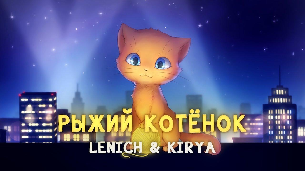 lenich-kirya-ryzij-kotenok-lenich-kirya