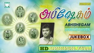 Unnikrishnan | Abhishegam | Full Songs | Tamil Devotional