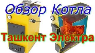 Правдивый обзор котла Термофор Ташкент Электро 16