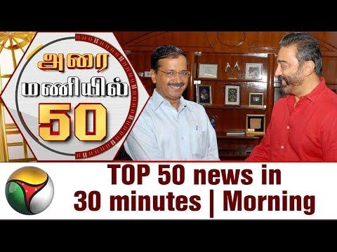Top 50 News in 30 Minutes | Morning | 21/09/2017 | Puthiya Thalaimurai TV