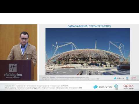 07 Calculation of reinforced concrete structures of the stadiums Samara Arena and Ekaterinburg Arena