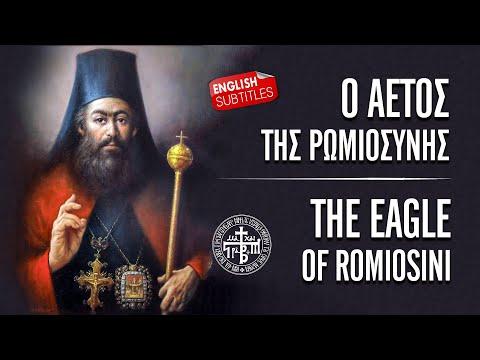 Ο αετός της Ρωμιοσύνης | The eagle of Romiosini (english subtitles)