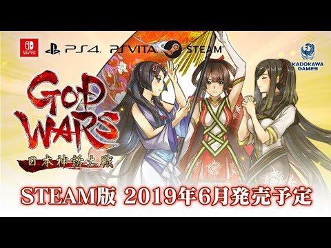 『GOD WARS 日本神話大戦』STEAM版PV