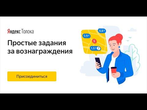 Работа на яндекс - Яндекс Толока