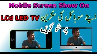 How To SHow Mobile Screen In LCD LED Tv Free In Urdu Hindi