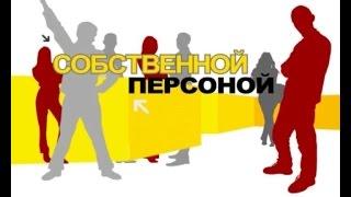 17 08 Собственной персоной Александр Одинцов