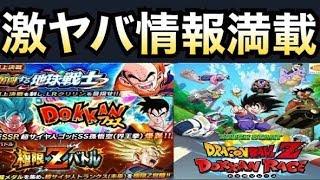 [ドッカンバトル]★お知らせきたぞー★新LR、極限、フェス[Dragon Ball Z Dokkan Battle][地球育ちのげる]