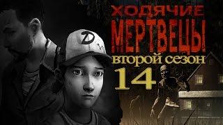 The Walking Dead (ходячие мертвецы) Сезон 2 часть 14 (обзор и прохождение на русском)