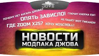Новости Модпака Джова 0.9.15. Полезная инфа и ответы на ваши вопросы.