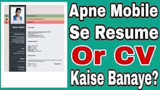 Mobile me resume kaise banaye | How To Make Resume In Mobile | Biodata Kaise Banaye