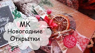 МК Новогодние открытки