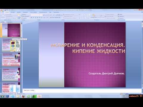Как отключить переход к следующему слайду Настройка