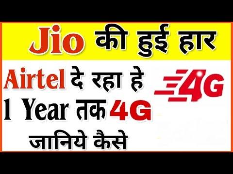 JIO के बाद अब Airtel भी देगा l सेवा फ्री 1 साल के लिए I in detailsl Must Watch