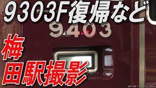 運用復帰した9303Fなど梅田駅にて撮影2018.12.14