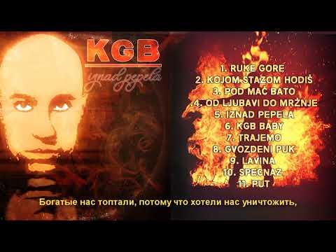 10. KGB - Specnaz  (Russian Lyric Video)