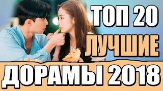 ЛУЧШИЕ ДОРАМЫ 2018 ГОДА | BEST KOREAN DRAMAS 2018...