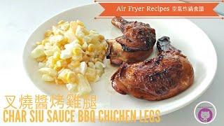 叉燒醬烤雞腿(燒雞肶) -  空氣炸鍋  How to Make Char Siu Sauce BBQ Chicken Legs – Air Fryer