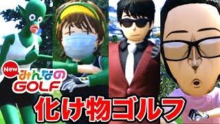 【4人実況】バケモノたちで NewみんなのGOLF が面白すぎる!