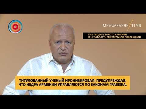 Мнацаканян-Time: Как продать золото Армении и не заболеть смертельной лихорадкой