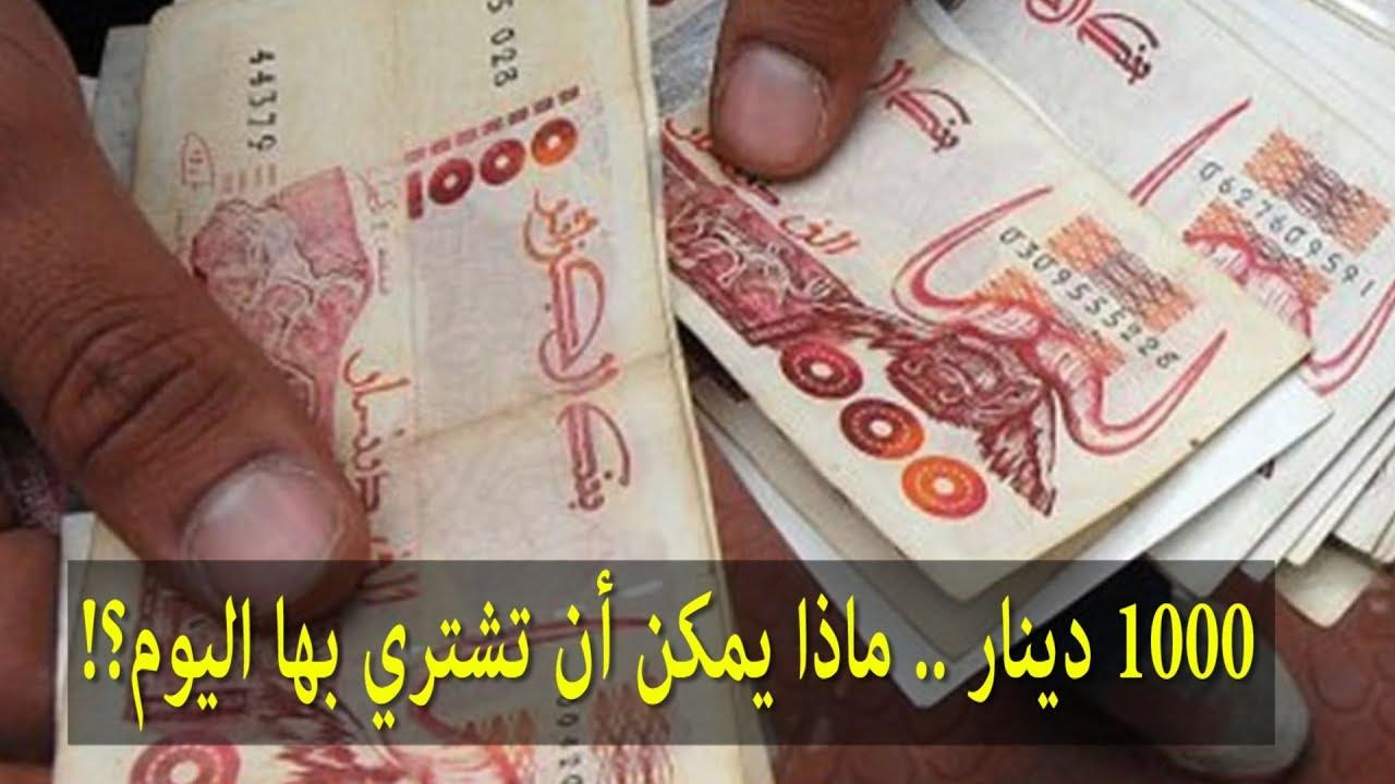 ماذا يمكن أن تشتري بورقة 1000 دينار جزائري اليوم شاهدوا Youtube