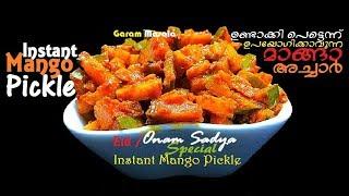 Instant Mango Pickle for Onam Sadya & Biryani ഉണ്ടാക്കി പെട്ടെന്ന് ഉപയോഗിക്കാവുന്ന മാങ്ങാ അച്ചാർ