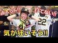 阪神いつも通りの貧打線で借金2に!中日ドラゴンズはビシエド選手モヤ選手にタイムリーヒット!阪神はルーキー熊谷選手がデビューし初盗塁!
