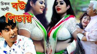 চিকন আলী বউ পিডায়😉চরম হাসির কমেডি   Cikon Ali, Haydar Ali   Bangla New comedy 2020