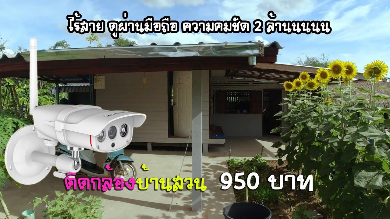 ติดกล้องวงจรปิดบ้านสวน เพิ่มความปลอดภัย ราคาประหยัด ติดตั้งง่าย   วิถีไทบ้าน