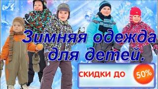 Зимняя одежда для ребенка. Интернет-магазин детской одежды.(, 2014-12-02T14:25:24.000Z)