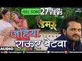 Khesari Lal Yadav  का सुपरहिट VIDEO SONG | Jahiya Rawur Betwa | Damru | Latest Bhojpuri Song