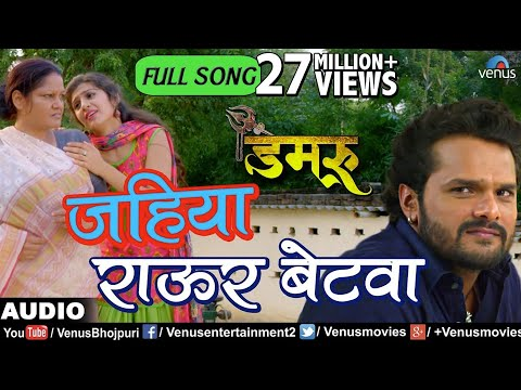Khesari Lal Yadavका सुपरहिट VIDEO SONG | Jahiya Rawur Betwa | Damru | Latest Bhojpuri Song 2018