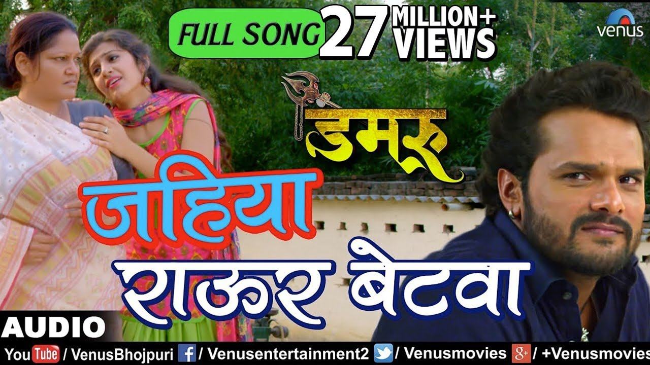 Bhojpuri movie video songs khesari lal 2020 mp3 download