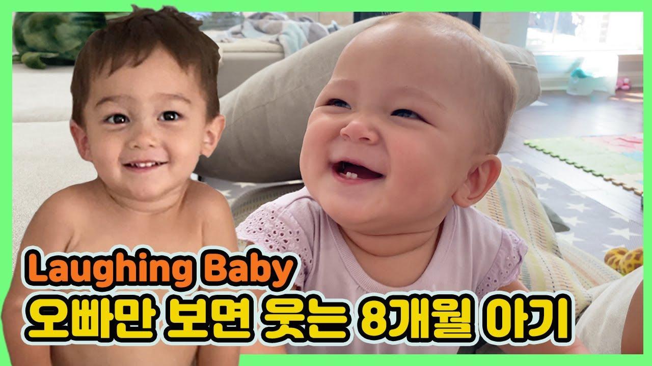 해피 파더스 데이! 2살 오빠와 8개월 아기의 깔깔깔 웃기는 일상 ❤️ 오빠가 너무 재밌는 지아 | 육아 일상 힐링 브이로그
