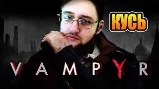 Чем глубже в Лондон, тем жирнее вурдалаки #3 🔴 Vampyr