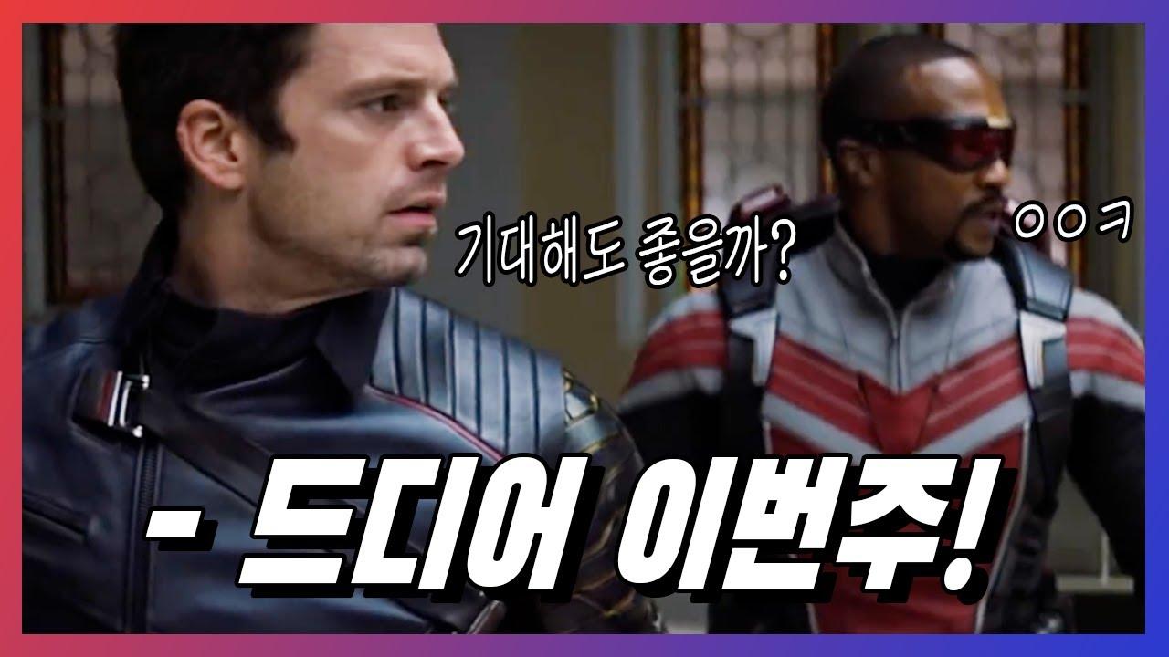 ≪팔콘 앤 윈터솔저≫ 파이널 예고편 초정밀 분석 영상