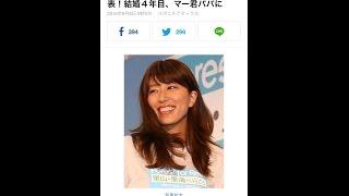 里田まい 第1子妊娠5カ月を発表!結婚4年目、マー君パパに タレント...