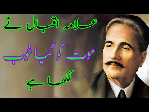 Allama Iqbal Urdu Shayari || Allama Iqbal Motivative Urdu Poetry || Urdu Poetry