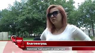 Благоевград започна търсенето на квартири