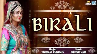बिराली - Twinkle Vaishnav DJ Remix Song | BIRALI | Full Audio | Rajasthani Songs 2017 | PRG Music