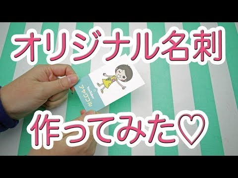 DIY!オリジナル名刺の作り方✨