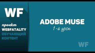 Создание сайтов без написания кода с Adobe Muse CC, первый урок(Смотрите наше видео руководство для дизайнеров по созданию Landing page и многостраничных веб-сайтов без кода..., 2015-12-25T07:18:30.000Z)