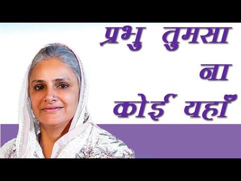 Prabhu Tumsa Na Koi Yahan - Nirankari Hindi Bhajan - Nirankari Songs - Geet