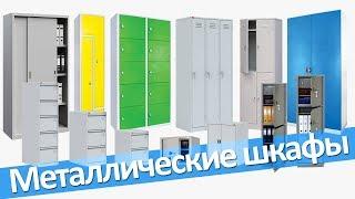 Металлическая шкафы от компании IDIA Market(, 2017-05-31T08:47:21.000Z)