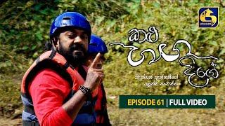 Kalu Ganga Dige Episode 61 || කළු ගඟ දිගේ ||  16th October 2021 Thumbnail
