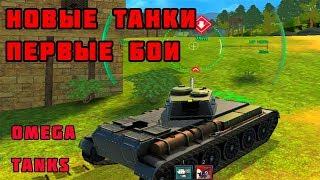 Omega Tanks. НОВЫЕ ТАНКИ.  ПЕРВЫЙ БОЙ.  ПРОХОДИМ ОБУЧЕНИЕ. Обзор \ Омега танкс